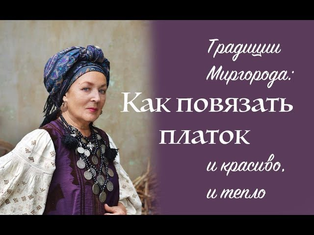 Как традиционно повязывали большой платок женщины Полтавского региона. Ukrainian style turban