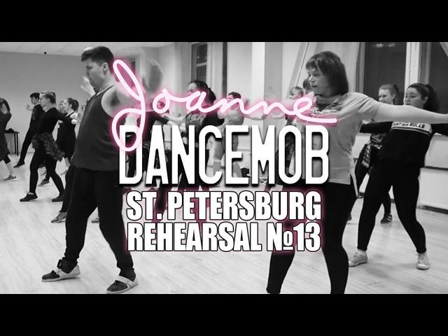 JOANNE DANCEMOB (St. Petersburg, 17.02.18)
