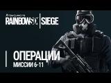 Rainbow Six Siege - Операции (#6-11)