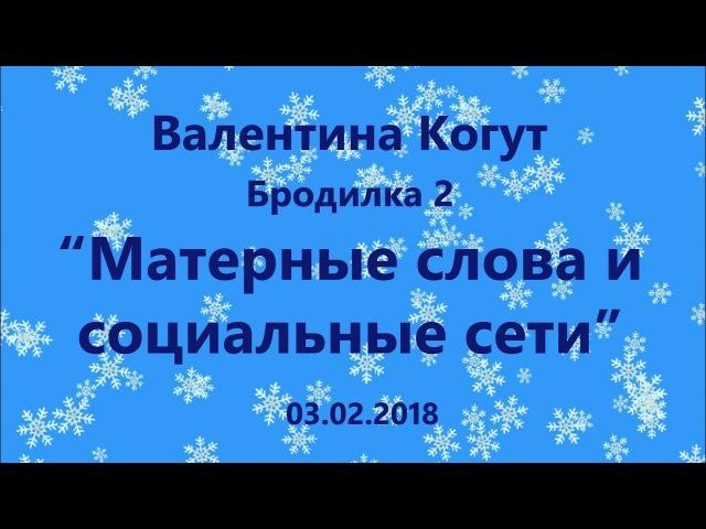 Матерные слова и соц сети Бродилка 2 с Валентиной Когут