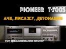 Pioneer T-700S - обзор, АЧХ, WF