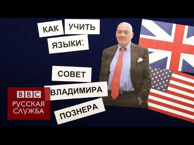 Владимир Познер: лайфхак Как выучить иностранный язык / Проект Learn English with the ВВС