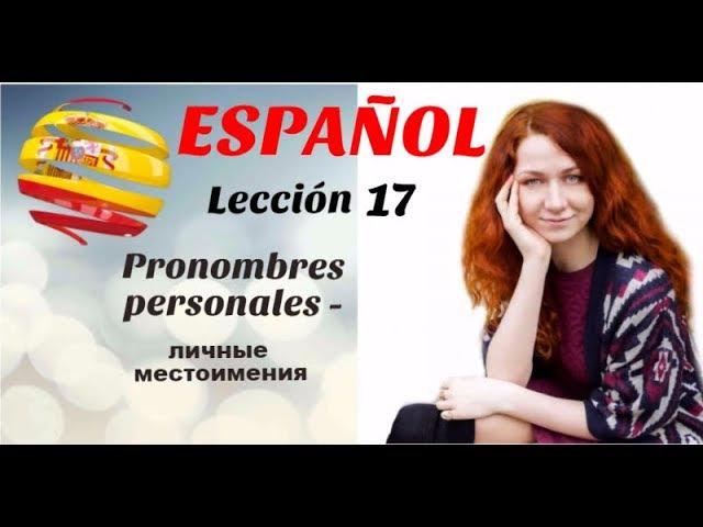 УРОК 17. ИСПАНСКИЙ ДЛЯ НАЧИНАЮЩИХ Личные местоимения в испанском . Pronombres Personales