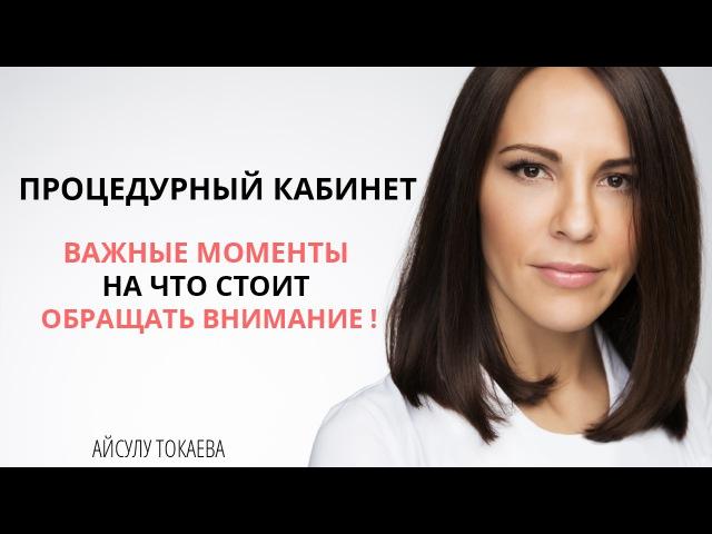 Процедурный кабинет Важные моменты на что стоит обращать внимание косметолог Айсулу Токаева