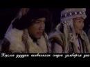 Sodura - Ochgerel with lyrics Содура Үгтэй