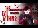 The Evil Within 2 прохождение ❤ Зло внутри 2 ❤ 8 БОСС СТЕФАНО и уничтожение его Шедевров