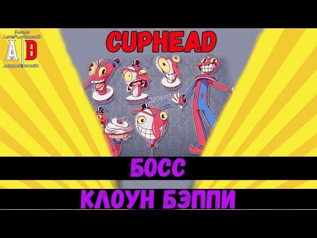 Cuphead BOSS ❤ БОСС Клоун Бэппи или Актер, Аттракцион, Карусель и тактика победы!