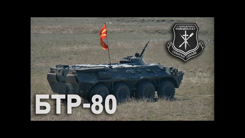 Боево гаѓање со БТР-80 - Live firing exercise with BTR-80