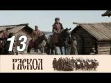 Раскол. 13 серия (2011) Исторический сериал, драма @ Русские сериалы