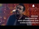 Krishna Mahamantra – Hare Krishna Hare Ram by Shankar Mahadevan
