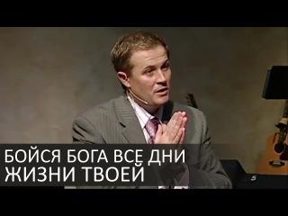 Бойся Бога все дни жизни твоей - Александр Шевченко