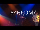 Bahroma - Магнит