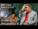 Почему дети просыпаются по ночам - Доктор Комаровский
