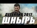 УЛЕТНЫЙ ДЕТЕКТИВ 2017 ШНЫРЬ Русские детективы 2017 новинки сериалы 2017 HD