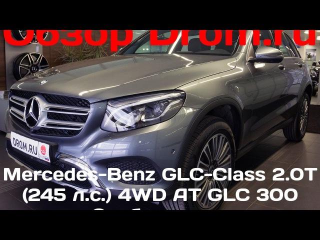 Mercedes-Benz GLC-Class 2017 2.0T (245 л.с.) 4WD AT GLC 300 Особая серия - видеообзор