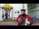 Парень нереально спел хит 90 Натали -Ветер с моря дул на гармони!500 грамм видео!!!