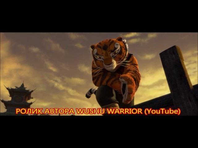 Тай Лунг/Тигрица Tai Lung/Tigress - Ты моя Тигрица