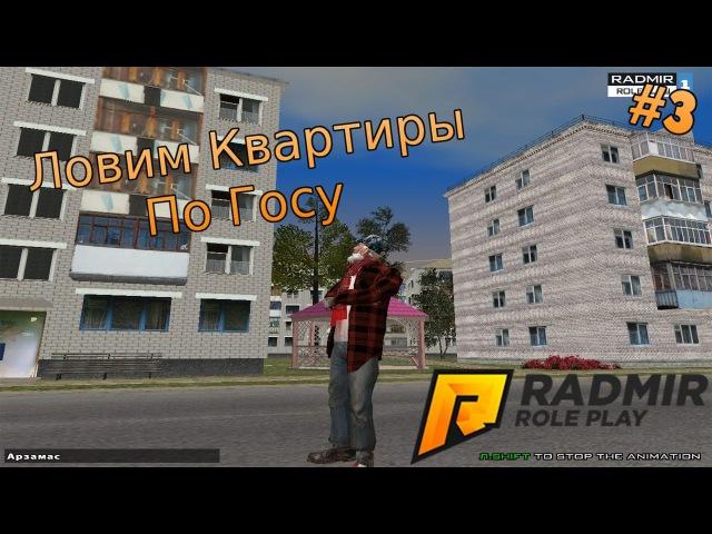 RADMIR RP Ловим Квартиры По Госу 3 смотреть онлайн без регистрации