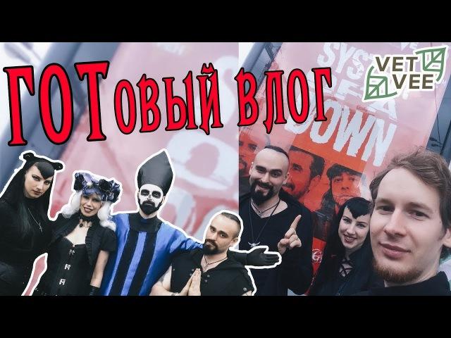 ГОТовый влог - Нашествие - 2017, System of a Down и польский фест Castle Party