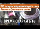 Время сварки @16 - TIG сварка нержавеющей стали - техника гуляющего сопла