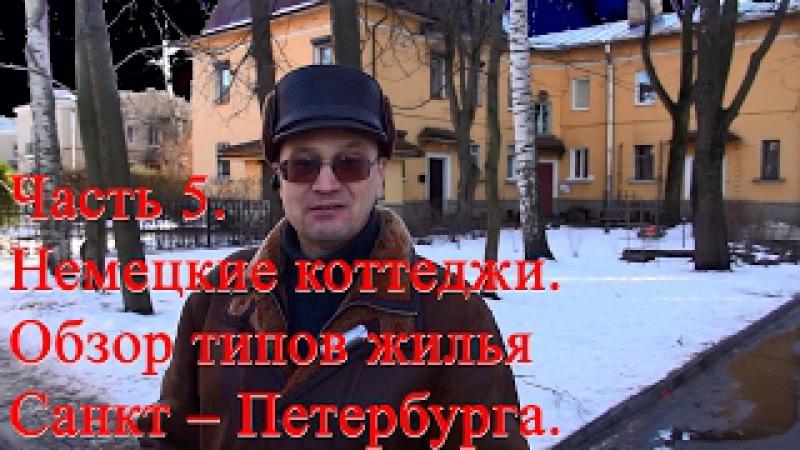 Немецкие коттеджи | Обзор типов жилья Санкт – Петербурга | Купить квартиру в Санкт-Петербурге