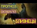 Гороскоп БЛИЗНЕЦЫ Октябрь 2017 год / Ведическая Астрология