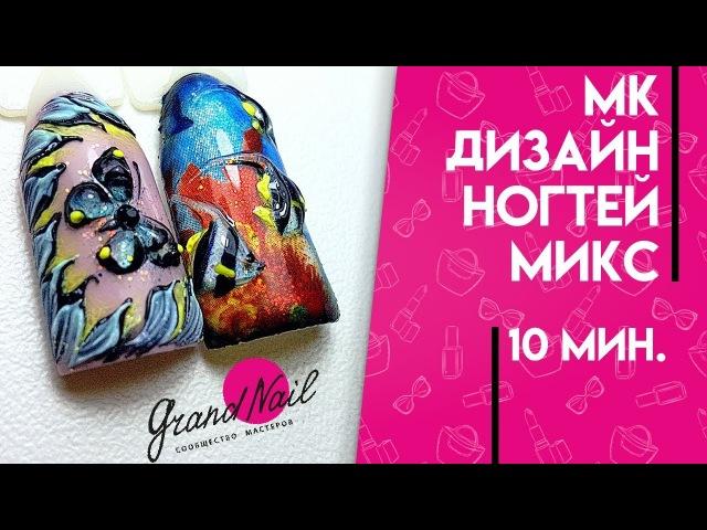 Дизайн Ногтей Микс. Дизайн Бабочка и Рыбка. Рисунки на ногтях - Мастер Класс Ирины Набок