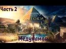 Прохождение Assassins Creed Истоки №2 Медунамон