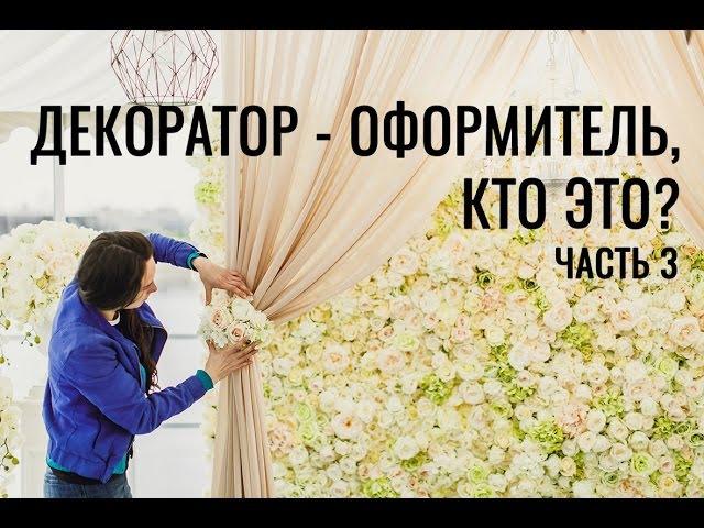 Бесплатный курс профессия декоратор оформитель. Часть 3