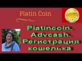 Platincoin Advcash Регистрация кошелька