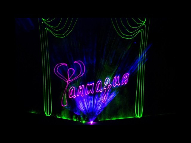 Анимационное лазерное шоу Фантазия (г.Жуковский) к юбилею