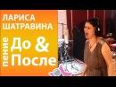Лариса Шатравина - До и После обучения в онлайн школе вокала Петь Легко. Анастасия Спиридонова cover
