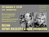 Песни Юрия ВИЗБОРА и Ады ЯКУШЕВОЙ