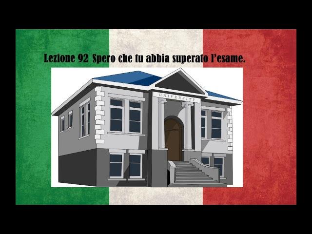 Урок 92, ситуативный итальянский, уровень B1-B2. Spero che tu abbia superato l'esame.