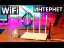 Как подключить беспроводной Интернет Wi Fi от А до Я для начинающих Настройка роутера с телефона