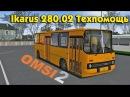 Автобус Икарус 280.02 Техпомощь для Omsi 2