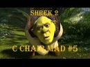 Шрек 2 - Выпуск 5 (Отжимания с Chair Mad)
