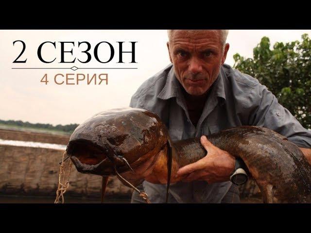 Речные Монстры: 2 сезон 4 серия Убийца из Конго