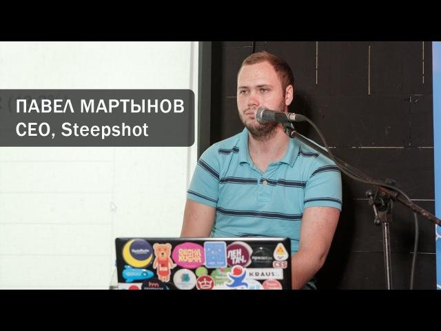 Павел Мартынов | Летние Блокчейн Митапы | Тема 8