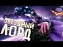 ПОГРАНИЧНИК 18 ЗВЁЗДНЫЙ ЛОРД ВИДЕОЧАТ