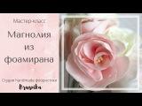 Мастер-класс Магнолия из фоамирана своими руками DIY foam eva flower magnolia video tutorial