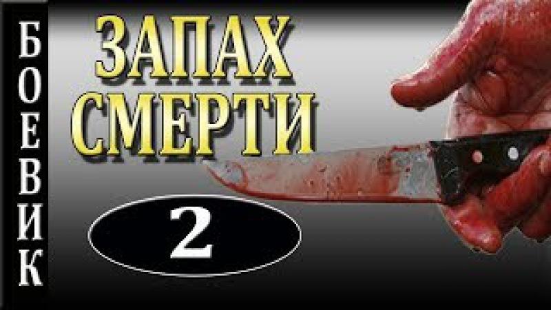 ЗАПАХ СМЕРТИ 2. КРИМИНАЛЬНЫЙ ТРИЛЛЕР БОЕВИК 2017