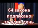 64 закона подписано за один день Куда торопится Путин
