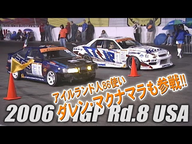 Video Option VOL.155 — D1GP 2006 Rd.8 in USA: Tsuiso BEST8 - SEMIFINAL.