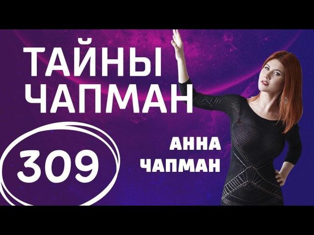 Тайна золотого запаса. Выпуск 309 (16.02.2018). Тайны Чапман.