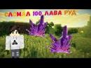 Сломал 100 Лава руд на сервере PARTYMINE сервер eNeFF'a