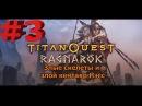 Злые скелеты и злой кентавр Нэсс Titan Quest Ragnarök 3