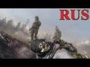 RUS Гибель Гоуста и Роуча предательство Шепарда - 1080p