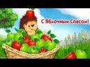 Красивое поздравление С Яблочным Спасом!