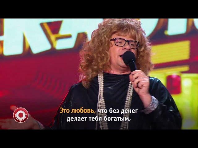 Камеди Клаб, 12 сезон, 56 выпуск (Karaoke Star)